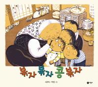볶자 볶자 콩 볶자(비룡소 창작 그림책 시리즈 2)