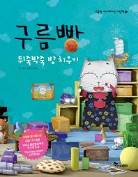 구름빵: 뒤죽박죽 방 치우기(구름빵 애니메이션 그림책 4)(양장본 HardCover)