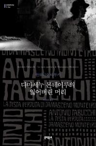 다마세누 몬테이루의 잃어버린 머리(세계문학전집 134)(양장본 HardCover)