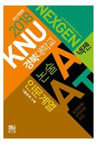 경북대학교 AAT논술 인문계열(2018)(넥젠)(개정판)