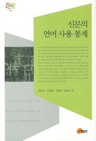 신문의 언어 사용 통계(문화동역학 라이브러리 12)(양장본 HardCover)