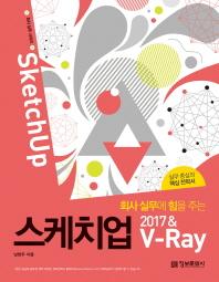 스케치업 2017 & V-Ray