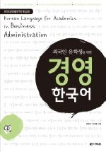 경영 한국어
