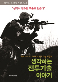 생각하는 전투기술 이야기(생각하는 도시전투 시리즈 1)
