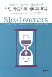 느린 학습자의 심리와 교육(경계선 지적 기능 아동 청소년을 위한)