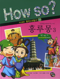 홍루몽. 3(How So? 지식똑똑 중국고전탐구 34)