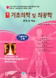 기초의학 및 의공학 필기: 문제 및 해설(의공(산업)기사 문제집 시리즈 1)