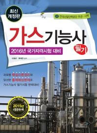 가스기능사 필기(2016)(개정판)