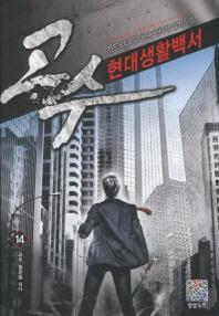 고수 현대생활백서. 14