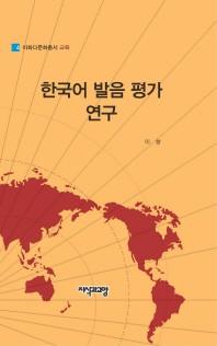 한국어 발음 평가 연구(이화다문화총서 교육 4)(양장본 HardCover)