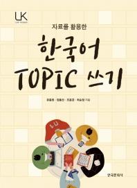 한국어 TOPIC 쓰기(자료를 활용한)(Link Korean 시리즈)