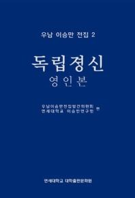 우남 이승만 전집. 2: 독립정신(영인본)