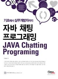 자바 채팅 프로그래밍
