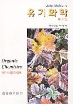 유기화학 5판(5판)