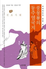 풍몽룡의 동주열국지. 3: 진초시대