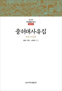 충허대사유집(한글본 한국불교전서 조선 53)(양장본 HardCover)
