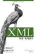 XML 포켓 레퍼런스