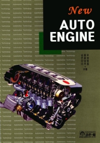 AUTO ENGINE(NEW)
