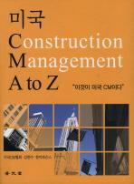 미국CONSTRUCTION MANAGEMENT A TO Z