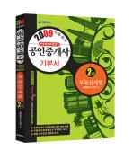 부동산세법 (공인중개사 2차기본서)(2009)