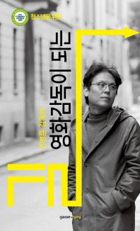 민병훈 감독의 영화감독이 되는 길(청소년을 위한)