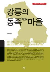 강릉의 동족마을(강릉문화원 연구총서 1)(반양장)