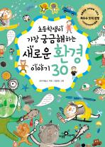 새로운 환경이야기 30(2010)