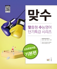 수능문법어법 기본편(맞수)(맞춤형 수능영어 단기특강 시리즈)