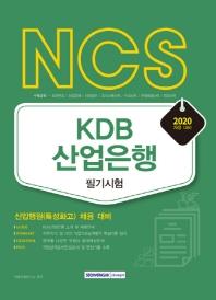 KDB산업은행 필기시험(2020)(NCS)