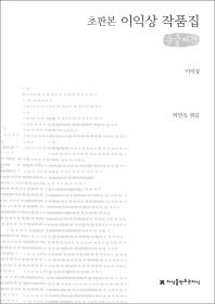 초판본 이익상 작품집(큰글씨책)
