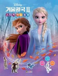 디즈니 겨울왕국2 스티커 색칠 동화(양장본 HardCover)