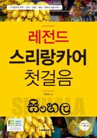 레전드 스리랑카어 첫걸음(CD1장포함)