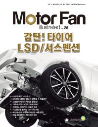모터 팬(Motor Fan) 감탄! 타이어 LSD/서스펜션(모터 팬 일러스트레이티드 26)