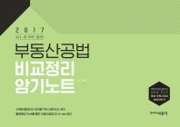 부동산공법 비교정리 암기노트(2017)