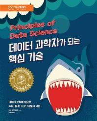 데이터 과학자가 되는 핵심 기술(acorn+Packt 시리즈)