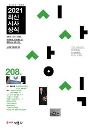 최신시사상식 208집(2021)