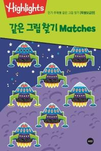 같은 그림 찾기 Matches(특별보급판)(Highlights)