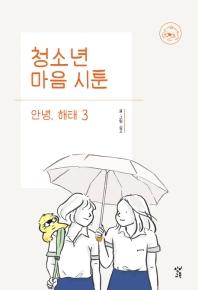 청소년 마음 시툰 안녕, 해태. 3
