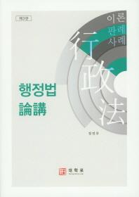 행정법논강(3판)