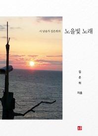 노을빛 노래(시 낭송가 김은희의)