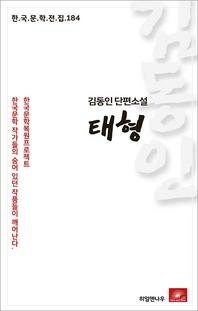 김동인 단편소설 태형(한국문학전집 184)