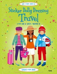 스티커 인형 옷 입히기: 해외여행 편(공주 스티커 시리즈 18)