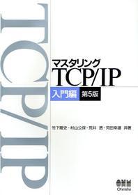 [해외]マスタリングTCP/IP 入門編