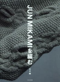 JUN MIKAMIを編む
