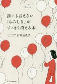 [해외]誰にも言えない「さみしさ」がすっきり消える本