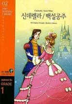 신데렐라 백설공주(350WORDS GRADE. 1)(CD1장포함)(YBM READING LIBRARY 2)