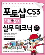 포토샵 CS3 기본 활용 실무테크닉(CD1장포함)(실무테크닉 12)