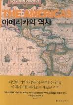 아메리카의 역사(크로노스 총서 16)