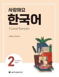 사랑해요 한국어 2.(SB)