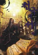 천극의 서. 1: 스물세 권의 책